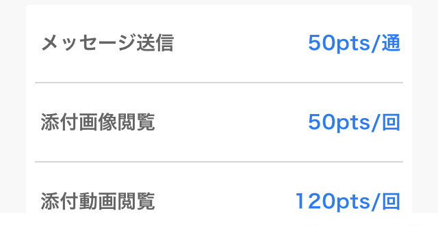Kyuun(キューン)アプリの料金1