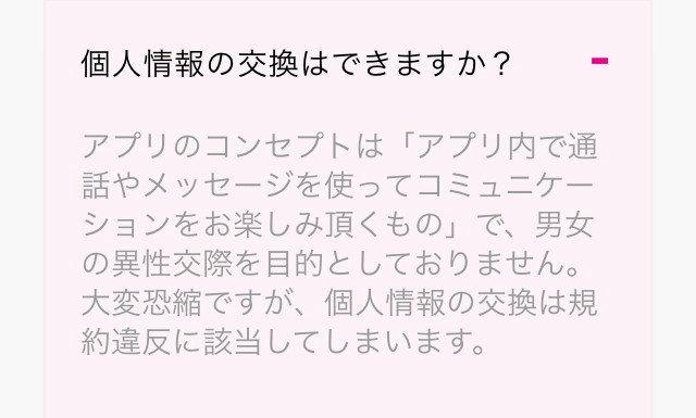 Kyuun(キューン)アプリのよくある質問