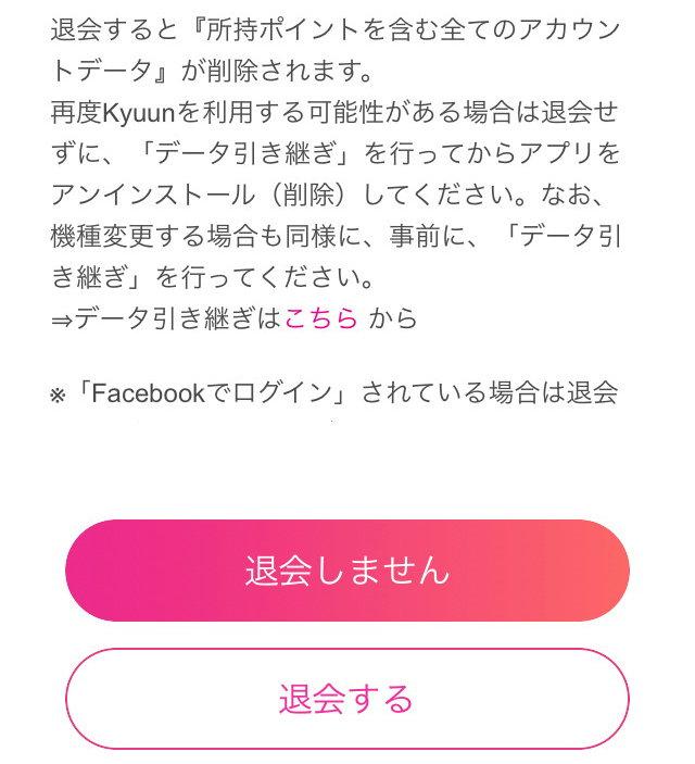 Kyuun(キューン)アプリの退会