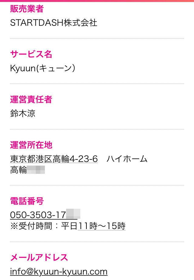 Kyuun(キューン)アプリの特商法