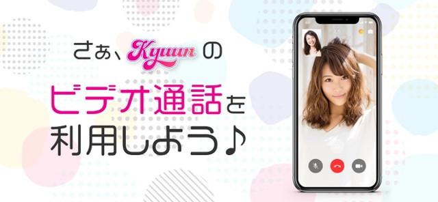 Kyuun(キューン)のビデオ通話