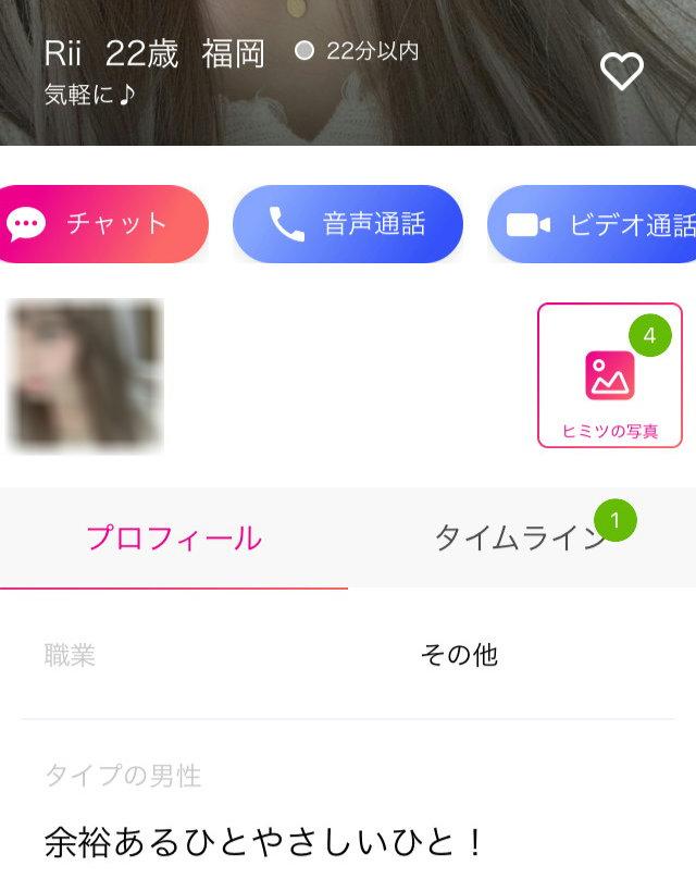 Kyuun(キューン)アプリのrii1