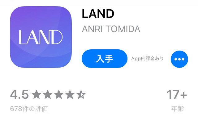 LAND(ランド)アプリの評価