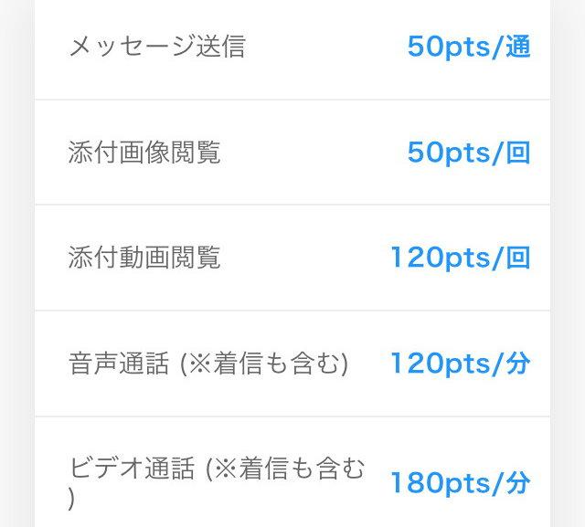 LAND(ランド)アプリの料金設定