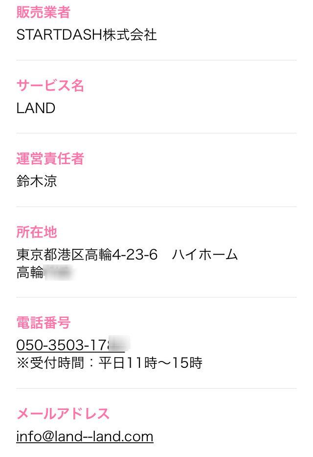 LAND(ランド)アプリの運営会社情報