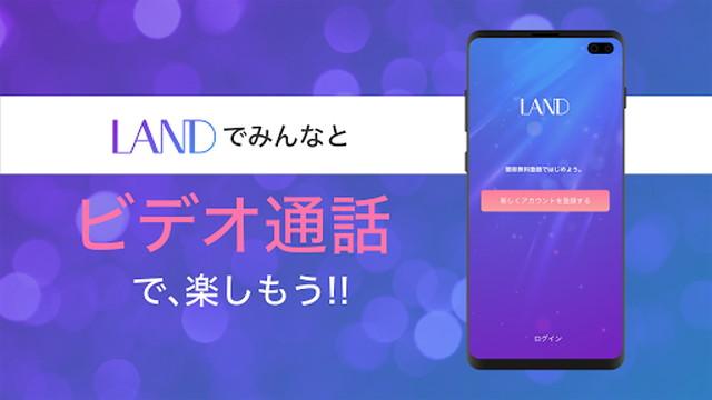 LAND(ランド)アプリのTOP