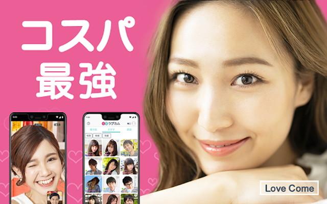 ビデオ通話ラブカムアプリのTOP