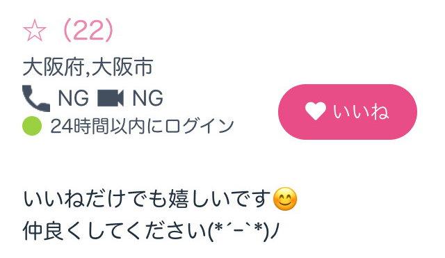 ビデオ通話ラブカムアプリの☆