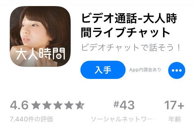 大人時間アプリの評価