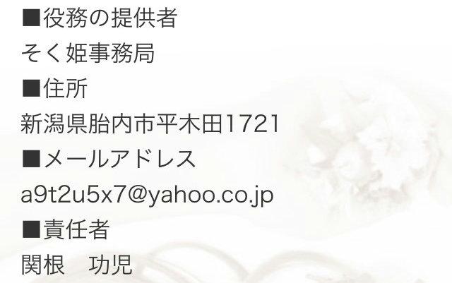 そく姫アプリの運営会社情報