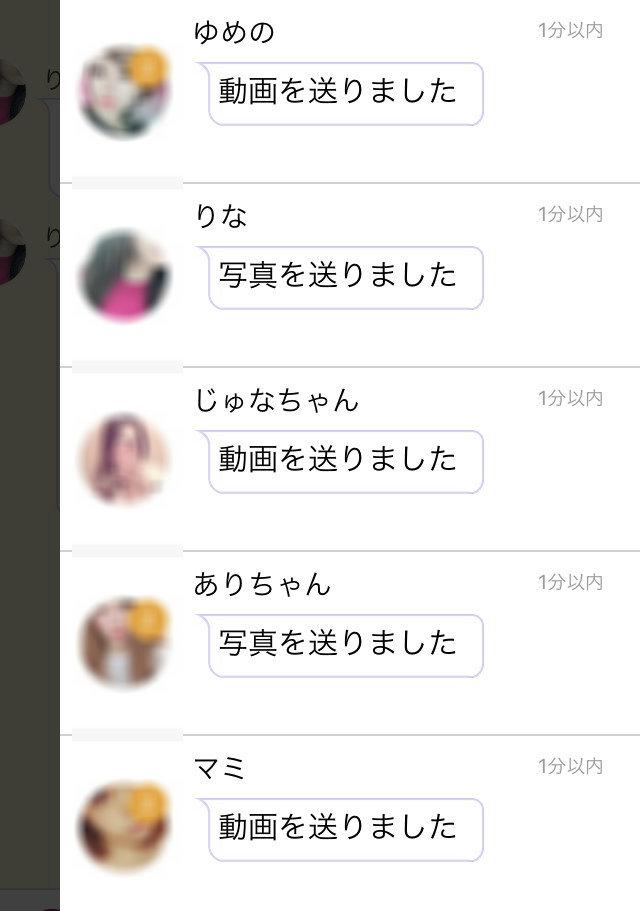 TSUBAKIアプリの潜入調査