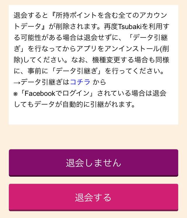 TSUBAKIアプリの退会方法