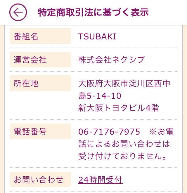 TSUBAKIアプリの運営会社情報