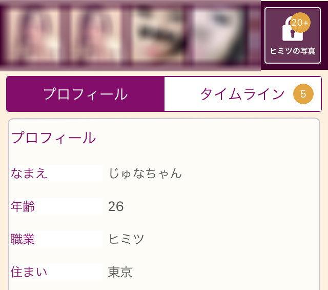 TSUBAKIアプリのじゅな