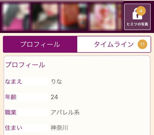 TSUBAKIアプリのりな