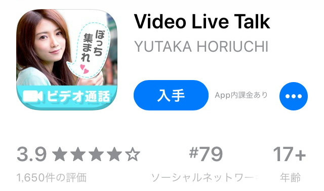 Video Live Talk(ビデオライブトーク)アプリの評価