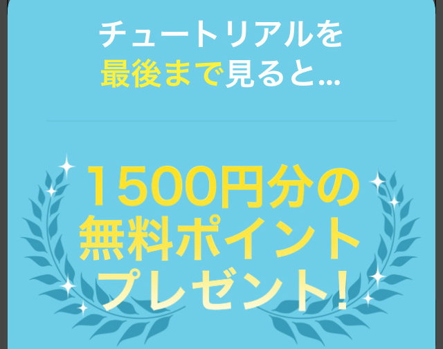 Video Live Talk(ビデオライブトーク)アプリの1500円分ポイント