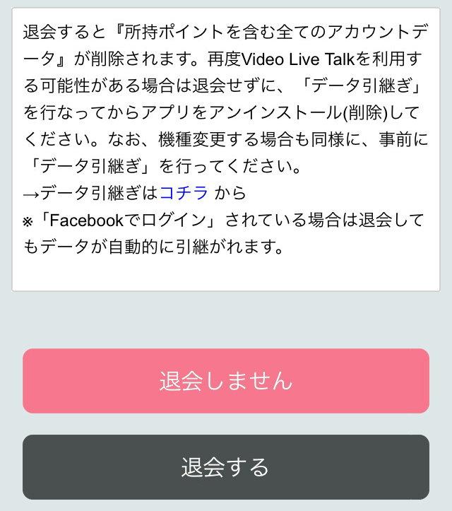 Video Live Talk(ビデオライブトーク)アプリの退会方法