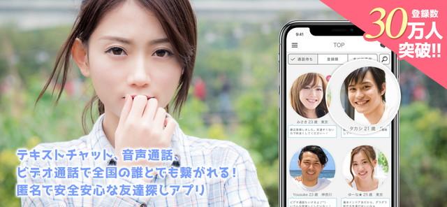 Video Live Talk(ビデオライブトーク)アプリのTOP