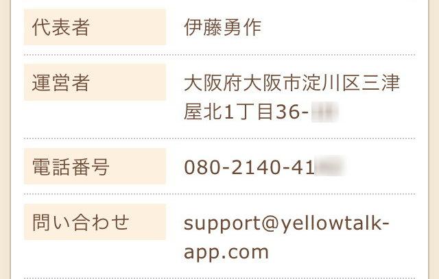 イエロートークアプリの運営会社情報