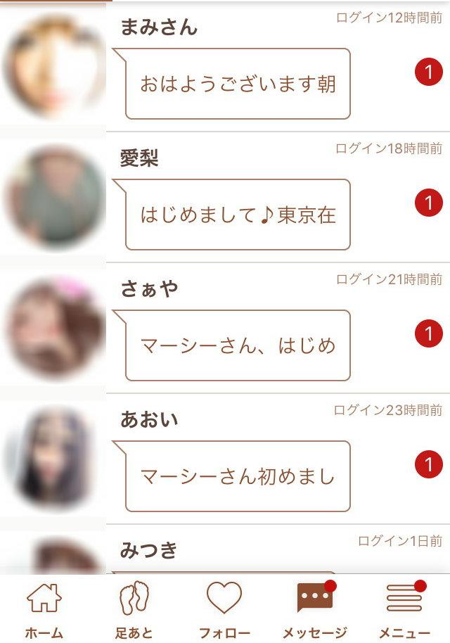 ZOO(ズー)アプリの潜入調査