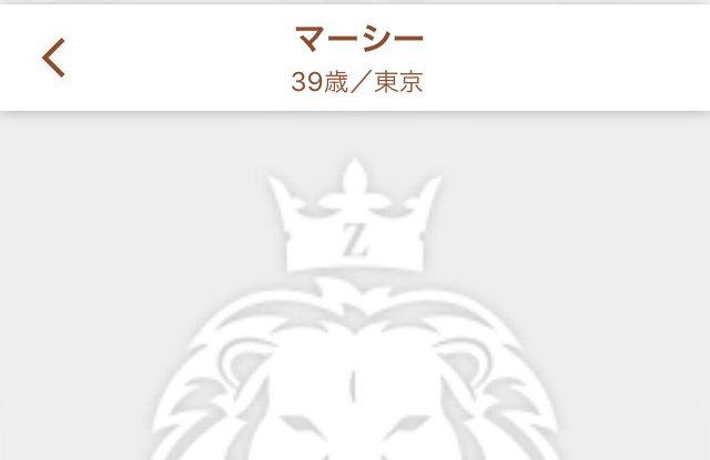 ZOO(ズー)アプリのプロフィール登録