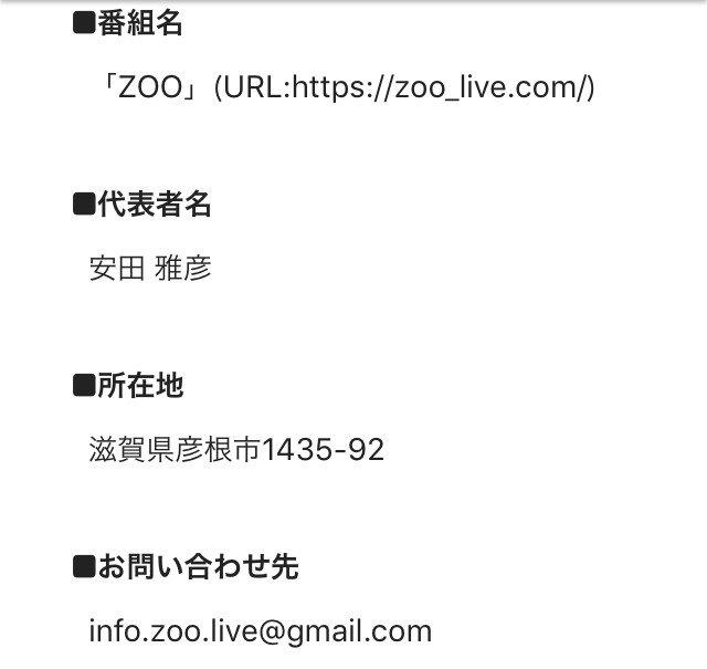 ZOO(ズー)アプリの特商法