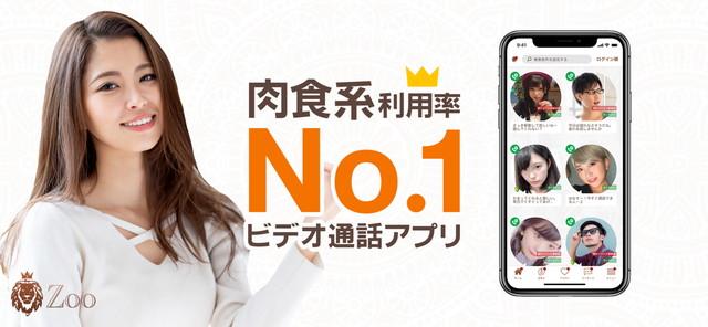 ZOO(ズー)アプリのTOP