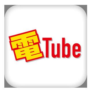 電Tubeアプリのアイコン画像