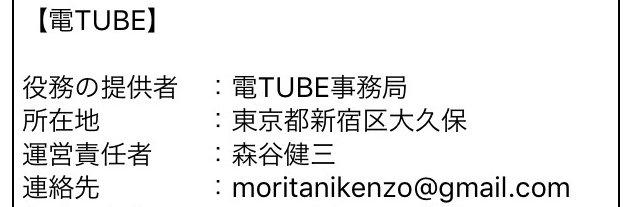 電Tubeアプリの運営会社情報
