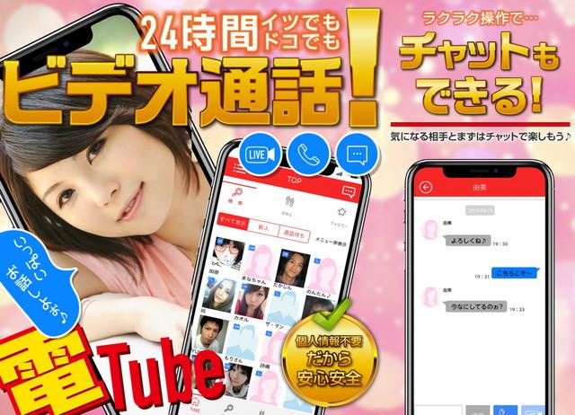 電TubeアプリのTOP