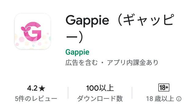 ギャッピー(Gappie)アプリの評価