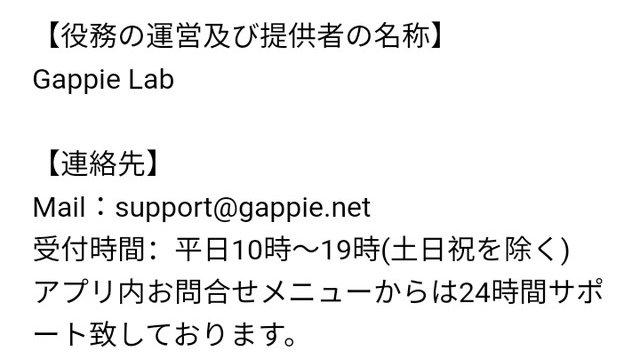 ギャッピー(Gappie)アプリの特商法