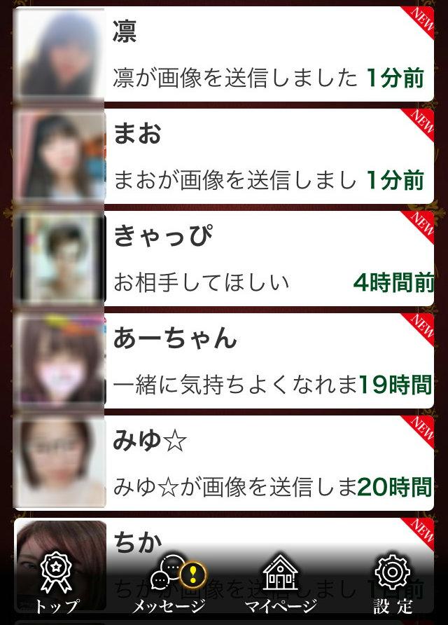 極上通話アプリの潜入調査