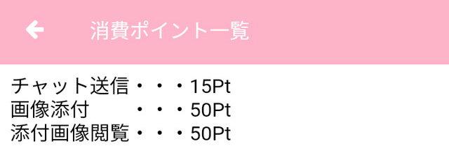 ハナコイアプリの料金