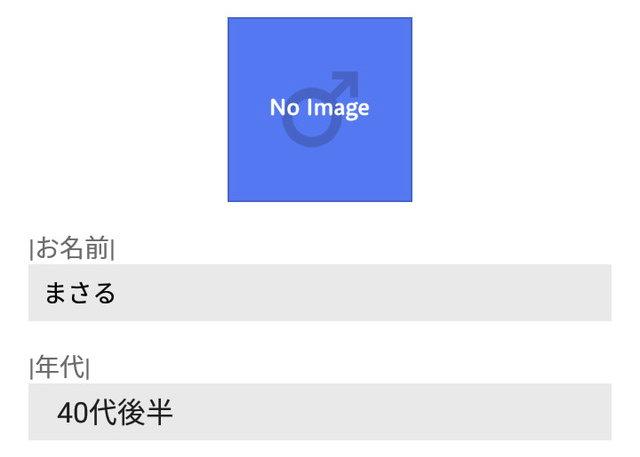 ハナコイアプリのプロフィール登録
