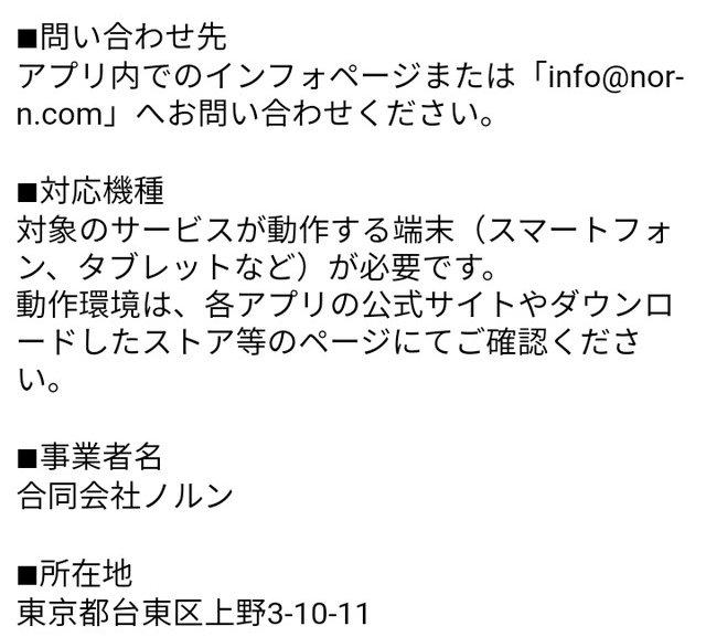 ハナコイアプリの運営会社情報