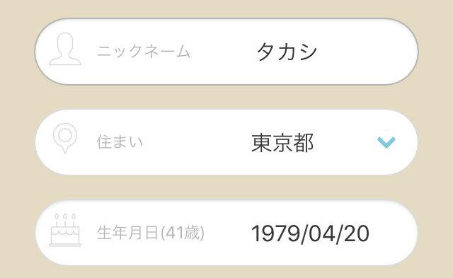 ヒミコギフトアプリのプロフィール登録