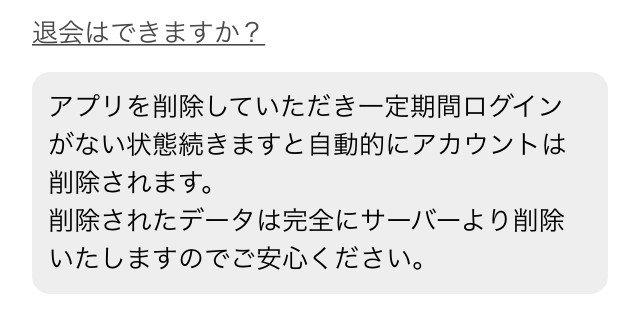 ヒミコギフトアプリの退会