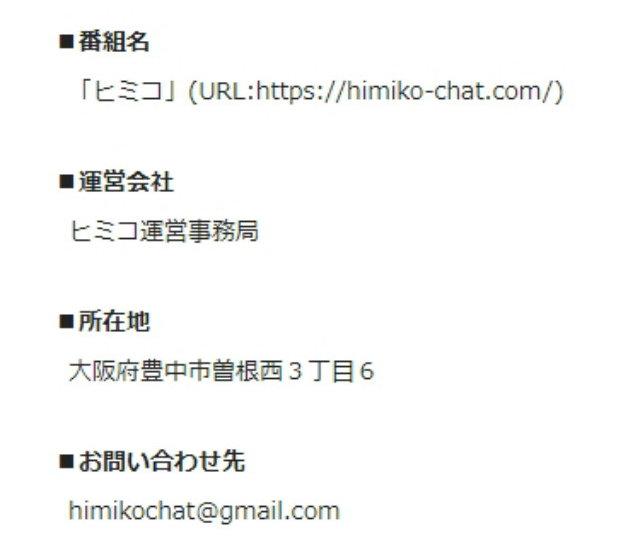 ヒミコギフトアプリの運営会社
