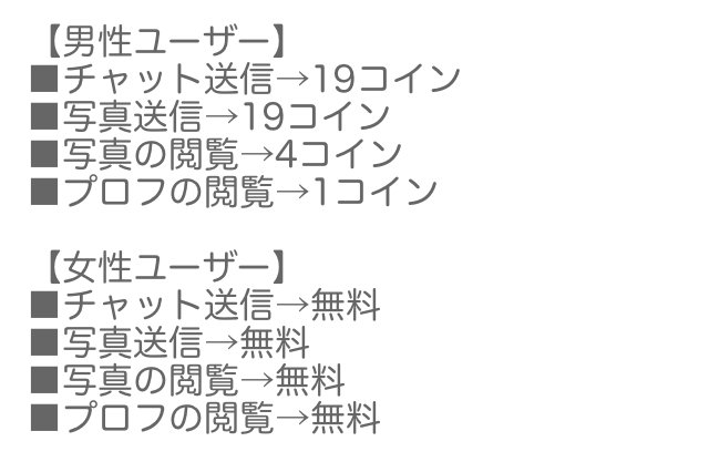 婚活+(プラス)アプリの料金
