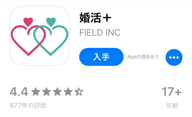 婚活+(プラス)アプリの評価