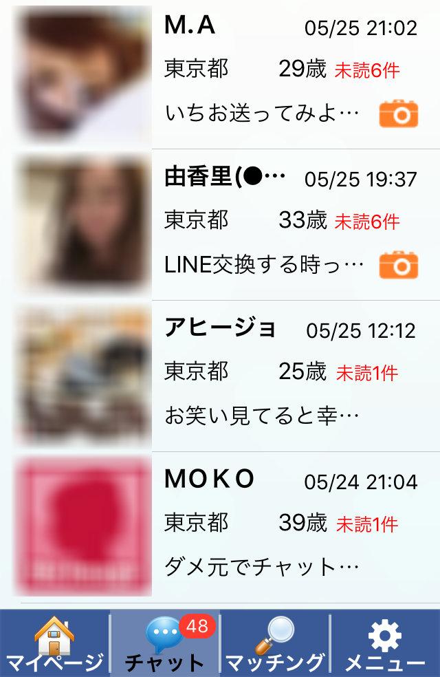 婚活+(プラス)アプリの潜入調査
