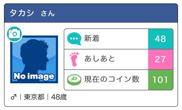 婚活+(プラス)アプリのプロフィール登録