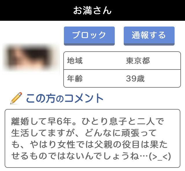 婚活+(プラス)アプリのお満