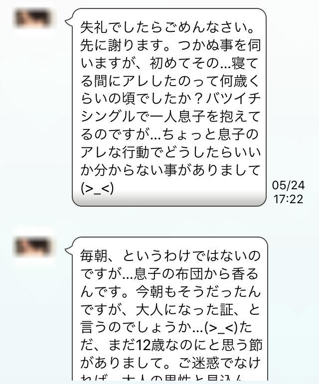 婚活+(プラス)アプリのお満2