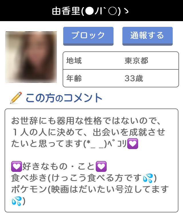 婚活+(プラス)アプリのゆかり