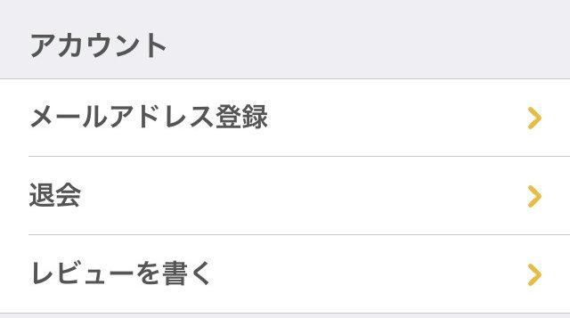 ライブチャットHoney(ハニー)アプリの退会