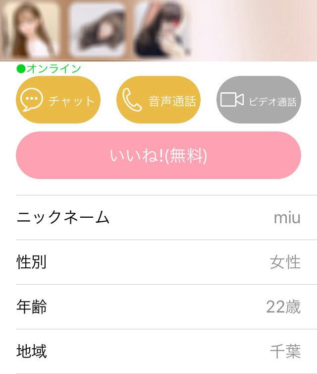 ライブチャットHoney(ハニー)アプリのmiu
