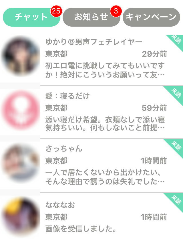 MeeTALK(ミートーク)アプリの潜入調査